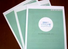 日本生命保険相互会社画像